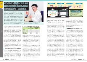 日本医事新報に取材されました!